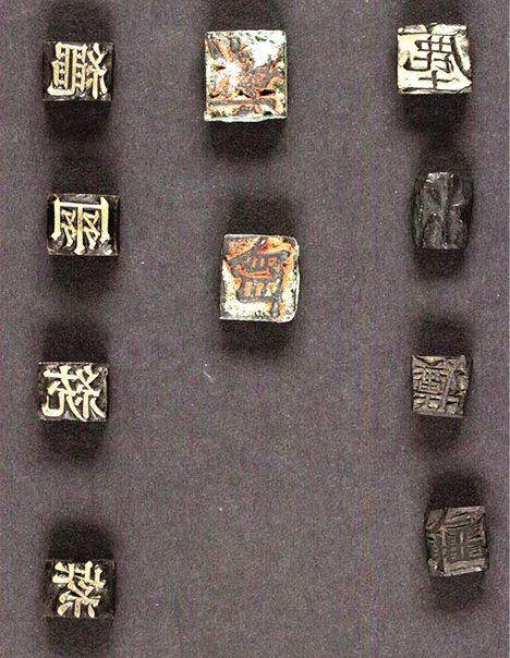 Tipos de ideogramas chinos usados en la inpresión de textos.